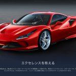 フェラーリ:まさかの599GTBフィオラノはどーよ!?V12フェラーリの見積もりをとってみる。~ディーラーに聞いたリアルな維持費用の前編~