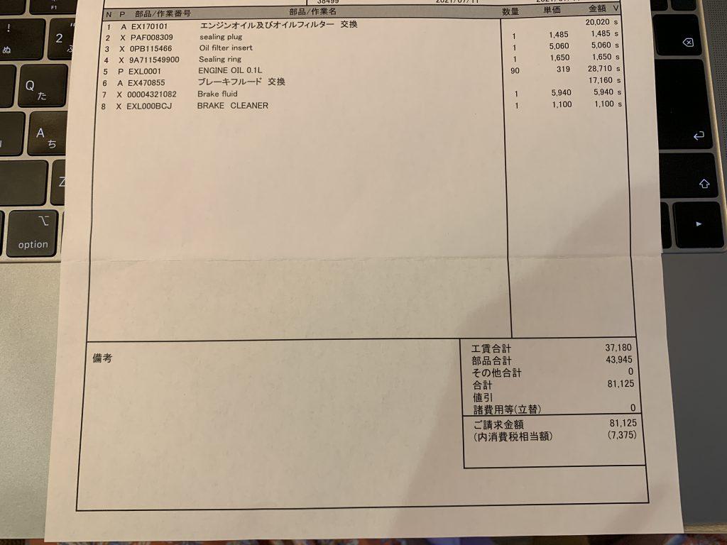 ポルシェパナメーラのオイル交換費用