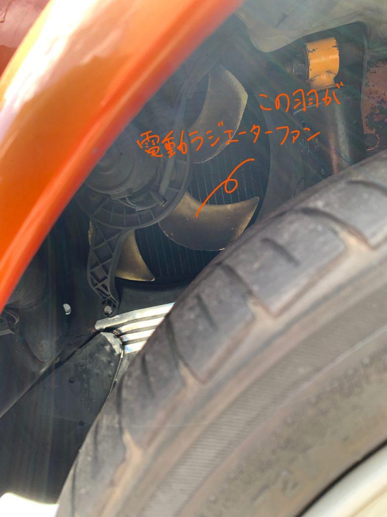 ローバーミニの冷却電動ファン
